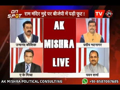 आज का सबसे बड़ा चुनावी मुद्दा ? राम नाम / मुद्दे की लूट है लूट सके तो लूट ?