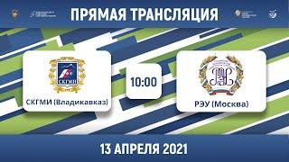 СКГМИ (Владикавказ) — РЭУ (Москва)   Высший дивизион   2021