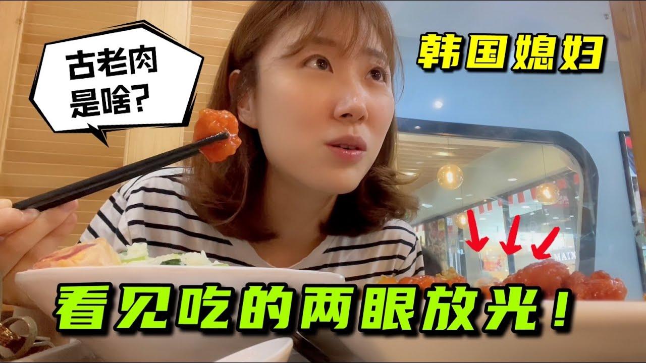 韓國媳婦陪老公看車,一心只想著吃飯:美食才是我的主場!