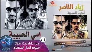 Ziad Al Nasser - Omi Alhabeba (Exclusive Audio) | 2015 | (زياد الناصر - امي الحبيبه (حصرياً