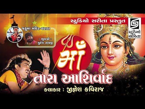 Gujarati Nonstop Garba 2018 - Jignesh Kaviraj - Love Song - Bewafa Song - Charada Live Dayro