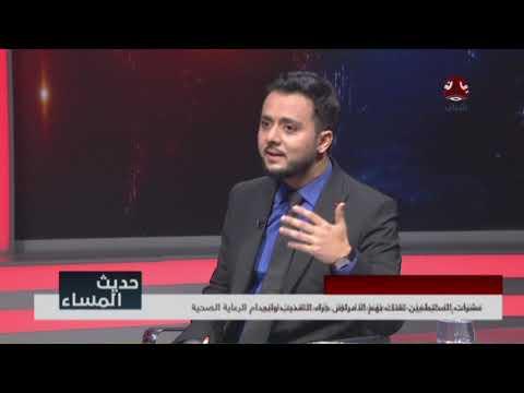 استخدام الحوثيين للمختطفين كدروع بشريه | مع عادل دشيلة ويوسف عجلان وتسنيم صالح | حديث المساء