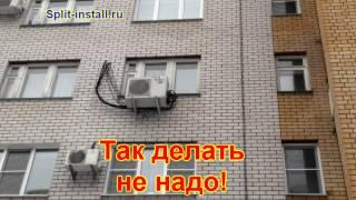 Моя работа(Установка и обслуживание кондиционеров в Нижнем Новгороде http://split-install.ru., 2016-02-08T04:49:04.000Z)