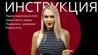 Шлепать девушку: видео инструкция