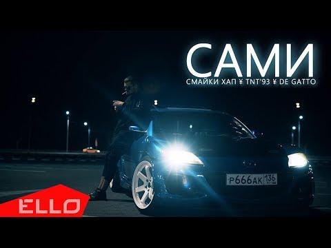 Смотреть клип Смайки Хап Ft. Tnt 93 & De Gatto - Сами