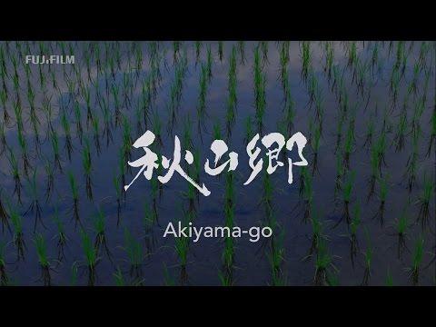 """FUJIFILM X-T2 4K Motion Picture """"Akiyama-go"""" x Takayuki Yagishita / FUJIFILM"""
