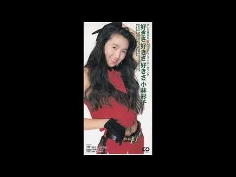 Ayako Kobayashi - SUKISA SUKISA SUKISA / 小林彩子 「好きさ 好きさ 好きさ」