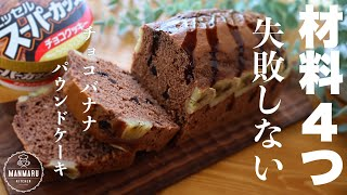 【材料4つ】スーパーカップでしっとりチョコバナナパウンドケーキの作り方。