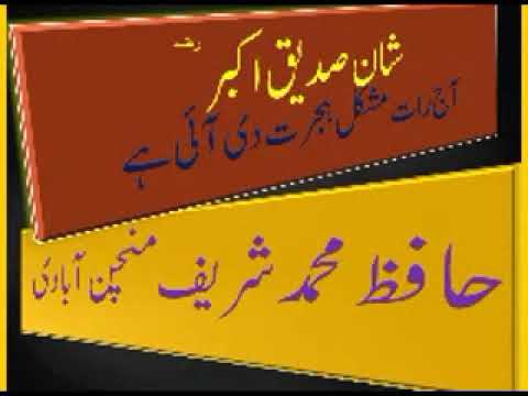 Hafiz Muhammad  Sharif Minchanabadi   Aj raat muskil hajrat dee aahi ha
