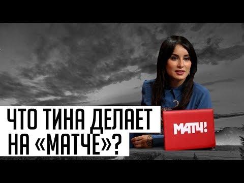 Что Тина Канделаки делает на «Матч ТВ»? Сколько зарабатывают Лукомский и Порошин?