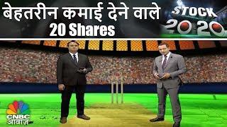 Stock 20 20 | बेहतरीन कमाई देने वाले 20 Shares | 6th June 2018 | CNBC Awaaz