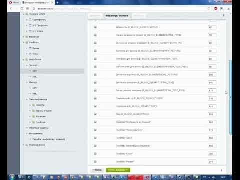 Битрикс - экспорт каталога в CSV