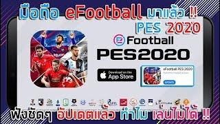 มือถือ มาแล้ว !! 🔥 eFootball PES 2020 🔥| ฟังชัดๆ อัปเดตแล้ว ทำไมเล่นไม่ได้ !!