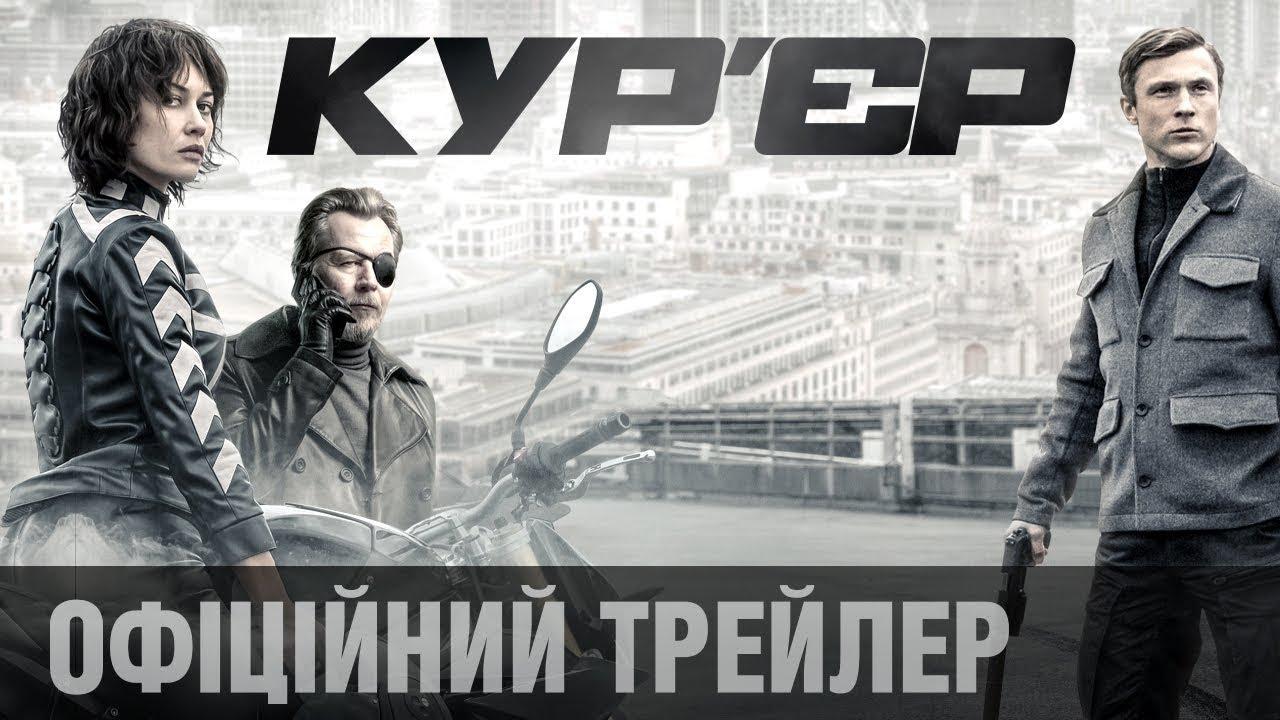 Ольга Куриленко у екшені КУР'ЄР
