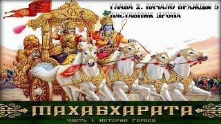 Махабхарата Глава 2  Начало вражды  5 Наставник Дрона