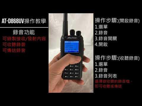AT-D868UV教學-錄音