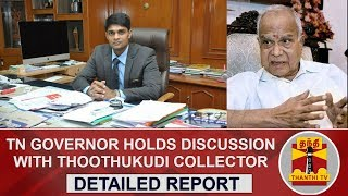 TN Governor holds discussion with Thoothukudi Collector | DETAILED REPORT
