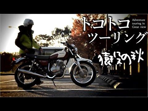 【乗ってる気分を味わう】Honda CB400SSで秋の猿投グリーンロードをトコトコツーリング
