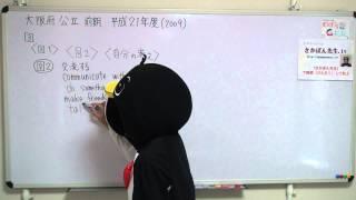 H21大阪府高校入試前期入学者選抜英語B大問3.2