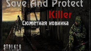 Stalker - спаси сохрани (убийца) - Save and Protect: Killer - часть 1