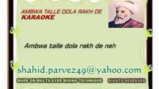 AMBWA TALLE DOLA RAKH DE KARAOKE BY SHAHID PARVEZ CH