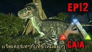 bgz-ark-gaia-ep12-