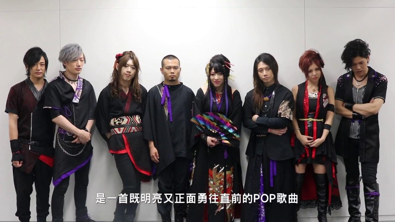 【迷迷音】和樂器樂團(和楽器バンド)發行首張單曲《雨後的感情理論》 特地與臺灣樂迷們打招呼 - YouTube