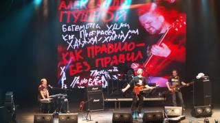 Александр Пушной (Live 20170316@Yotaspace) 00231