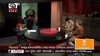 Download এত দামী চাদরে জীবনেও ঘুমাইনি: রূপপুর ইস্যুতে ব্যারিস্টার সুমন | একাত্তর জার্নাল | | Ekattor TV Mp3 and Videos