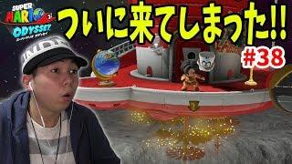 【マリオオデッセイ】ついにこの場所へ来てしまった!!コーダのスーパーマリオオデッセイ実況 Part38 thumbnail