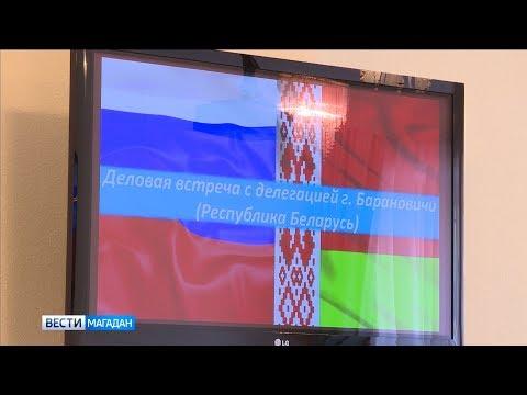 Белорусы хотят наладить экономическое сотрудничество с Магаданом