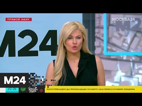 Роспотребнадзор дал рекомендации по работе санаториев в условиях коронавируса - Москва 24