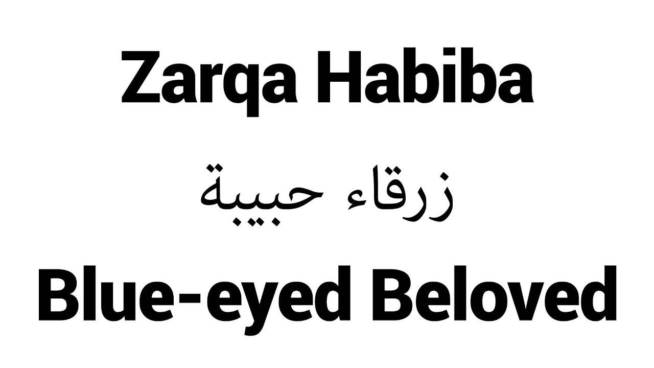 How to Pronounce Zarqa Habiba! - Middle Eastern Names