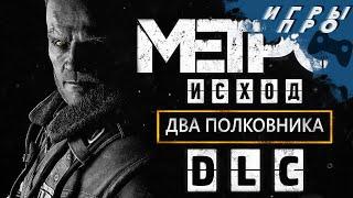 Metro EXODUS Два полковника | DLC дополнение | прохождение на ps4