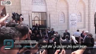 مصر العربية | مراسم تشييع جثمان احمد زويل في