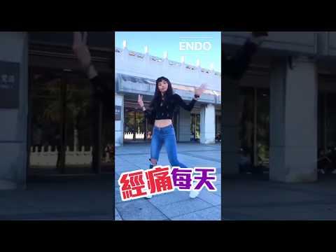 響應2019世界子宮內膜異位日!ENDO舞跳起來~總獎金8萬等你拿!!!