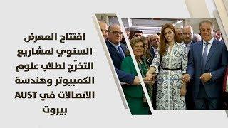 افتتاح المعرض السنوي لمشاريع التخرّج لطلاب علوم الكمبيوتر وهندسة الاتصالات في AUST بيروت