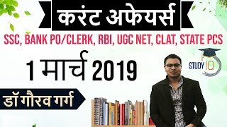 MARCH 2019 Current Affairs in Hindi 01 March - SSC CGL,IBPS PO,RRB JE, Railway NTPC ,Group D