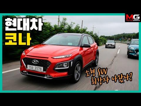 현대 코나 시승기(Hyundai KONA test drive)...소형SUV의 최강자 나왔나?