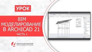 BIM Моделирование в ARCHICAD 21 Часть - 1