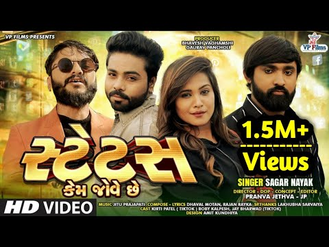 Status Kem Jove Chhe || Kirti Patel || Sagar Nayak || Gujrati Song 2020 || Vp Films