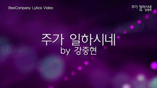 [가사비디오] 주가 일하시네 by 강중현