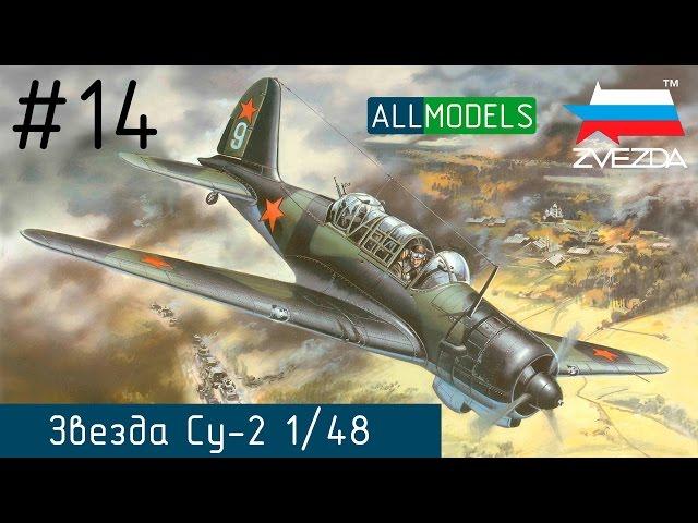 Сборка модели Су-2 - Звезда 4805 - шаг 14