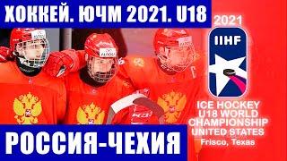 Хоккей Юниорский чемпионат мира по хоккею 2021 U18 Россия Чехия
