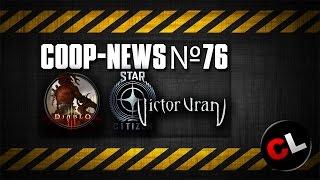 Трейлер Monster Hunter Online, Diablo 3 как на ММО, геймплей Victor Vran / Coop-News #76