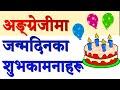 BIRTHDAY WISHES in ENGLISH and NEPALI