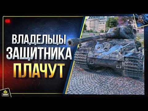 VK 75.01 (K) - WoT Повод Владельцам ЗАЩИТНИКА ПЛАКАТЬ (Юша в World Of Tanks)