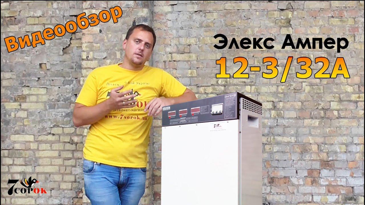Стабилизатор напряжения Элекс Ампер 12-3/32А: Видеообзор - стабилизаторы Элекс