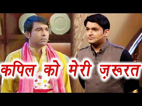 Kapil Sharma Show: Chandan Prabhakar says I am BACK as Kapil NEEDS me | FilmiBeat