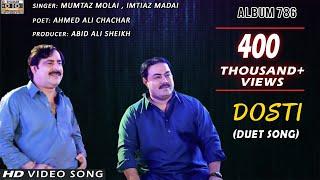 DOSTI | IMTIAZ MADAI FEAT. MUMTAZ MOLAI | | NEW SONG |OFFICIAL VIDEO | SHADAB CHANNEL